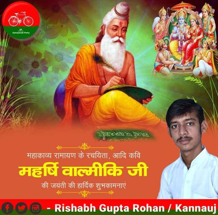 🙏 वाल्मीकि जयंती - Samajwadi Party RO महाकाव्य रामायण के रचयिता , आदि कवि महर्षि वाल्मीकि जी की जयंती की हार्दिक शुभकामनाएं 002 - Rishabh Gupta Rohan / Kannauj - ShareChat