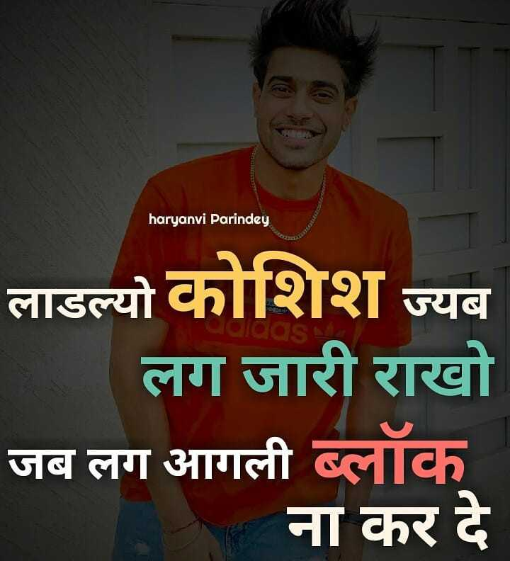 🙏वाहेगुरु - haryanvi Parindey लाडल्यो कोशिश ज्यब लग जारी राखो जब लग आगली ब्लॉक ना कर दे - ShareChat