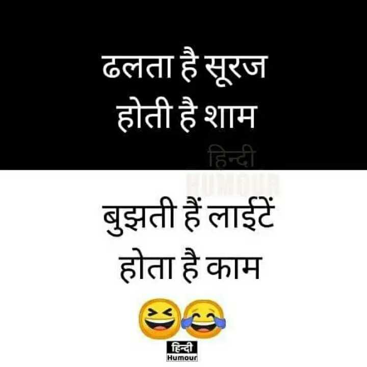 🥶 विंटर जोक्स 🤣 - ढलता है सूरज होती है शाम हिन्दी बुझती हैं लाईटें होता है काम हिन्दी Humour - ShareChat
