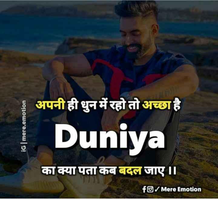 🧥 विंटर स्वैग लुक - अपनी ही धुन में रहो तो अच्छा है iG | mere . emotion Duniya का क्या पता कब बदल जाए । Mere Emotion - ShareChat