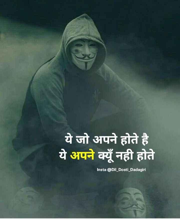 🧥 विंटर स्वैग लुक - ये जो अपने होते है ये अपने क्यूँ नही होते Insta @ Dil _ Dosti _ Dadagiri - ShareChat
