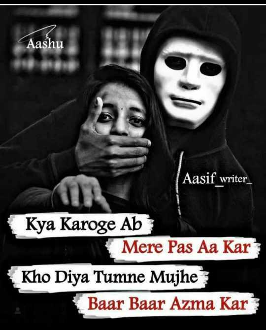 🧥 विंटर स्वैग लुक - Aashu Aasif writer Kya Karoge Ab Mere Pas Aa Kar Kho Diya Tumne Mujhe Baar Baar Azma Kar - ShareChat