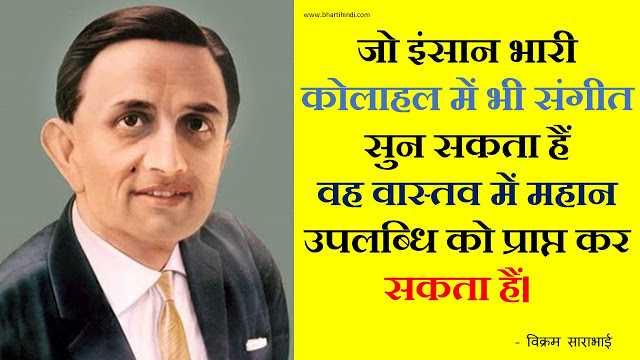 💐विक्रम साराभाई जयंती - www . bharihindi . com _ _ जो इंसान भारी कोलाहल में भी संगीत सुन सकता हैं वह वास्तव में महान उपलब्धि को प्राप्त कर सकता हैं । - विक्रम साराभाई - ShareChat
