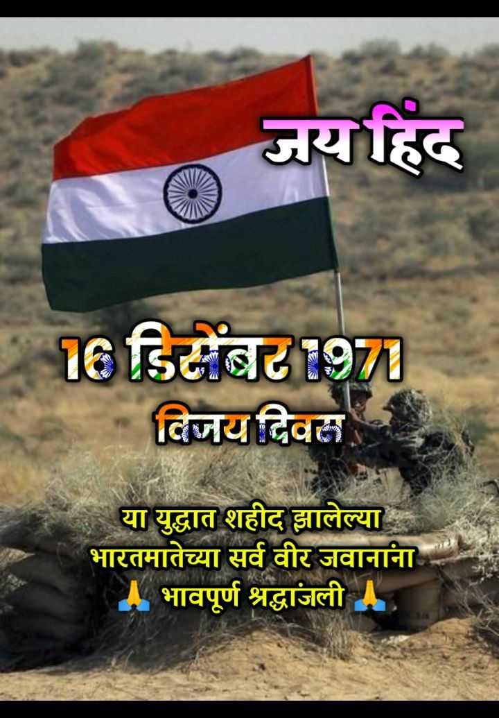 🇮🇳 विजय दिवस - 16 डिसेंबर 1970 विजय दिवस या युद्धात शहीद झालेल्या भारतमातेच्या सर्व वीर जवानाना A भावपूर्ण श्रद्धाजली - ShareChat