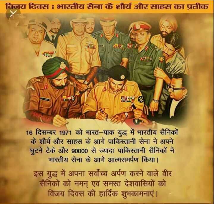 🥇विजय दिवस - विजय दिवस : भारतीय सेना के शौर्य और साहस का प्रतीक 16 दिसम्बर 1971 को भारत - पाक युद्ध में भारतीय सैनिकों के शौर्य और साहस के आगे पाकिस्तानी सेना ने अपने घुटने टेके और 90000 से ज्यादा पाकिस्तानी सैनिकों ने भारतीय सेना के आगे आत्मसमर्पण किया । इस युद्ध में अपना सर्वोच्च अर्पण करने वाले वीर सैनिकों को नमन् एवं समस्त देशवासियों को विजय दिवस की हार्दिक शुभकामनाएं । - ShareChat