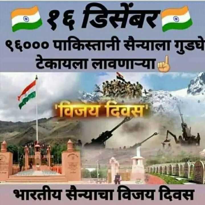 🇮🇳 विजय दिवस - १६ डिसेंबर ९६००० पाकिस्तानी सैन्याला गुडघे टेकायला लावणाऱ्या ' विजय दिवस ' भारतीय सैन्याचा विजय दिवस - ShareChat