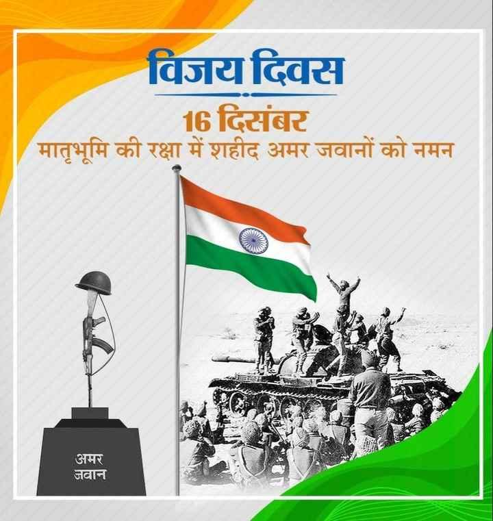 🥇विजय दिवस - विजय दिवस 16 दिसंबर मातृभूमि की रक्षा में शहीद अमर जवानों को नमन अमर जवान - ShareChat
