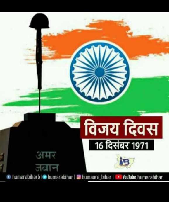 🥇विजय दिवस - विजय दिवस 16 दिसंबर 1971 अमर जवान humarabiharbhumarabiharlhumaara _ bihar - YouTube humarabihar - ShareChat