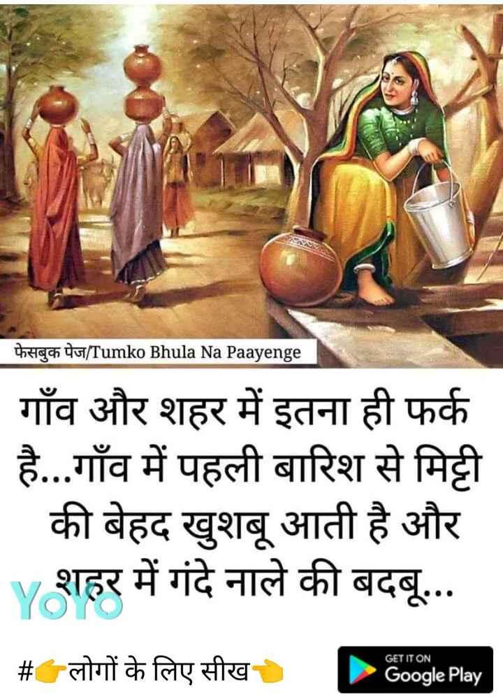 विज्ञान हमारे जीवन में - फेसबुक पेज / Tumko Bhula Na Paayenge गाँव और शहर में इतना ही फर्क है . . . गाँव में पहली बारिश से मिट्टी की बेहद खुशबू आती है और शहर में गंदे नाले की बदबू . . . GET IT ON # लोगों के लिए सीख Google Play - ShareChat