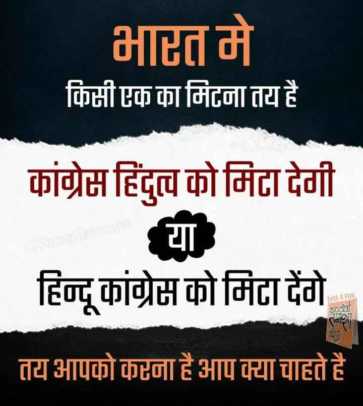 🔥विपक्ष पर वार🔥 - भारत मे किसी एक का मिंटना तय है कांग्रेस हिंदुत्व को मिटा देगी हिन्दू कांग्रेस को मिटा देंगे Just4 Fun social ( जा तय आपको करना है आप क्या चाहते है - ShareChat