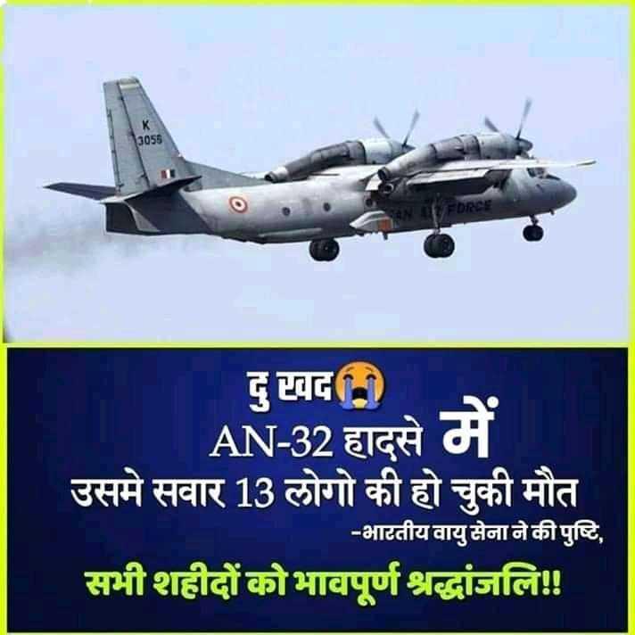 📰 विमान AN-32 🕯 - 3055 दुवदी AN - 32 हादसे में उसमे सवार 13 लोगो की हो चुकी मौत - भारतीय वायु सेना ने की पुष्टि , सभी शहीदों को भावपूर्ण श्रद्धांजलि - ShareChat