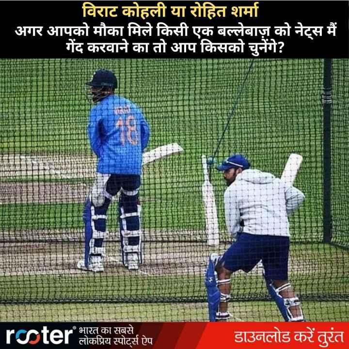 🏏 विराट कोहली - विराट कोहली या रोहित शर्मा अगर आपको मौका मिले किसी एक बल्लेबाज़ को नेट्स मैं गेंद करवाने का तो आप किसको चुनेंगे ? rooter भारत का सबसे भारत का सबसे लोकप्रिय स्पोर्ट्स ऐप डाउनलोड करें तुरंत - ShareChat