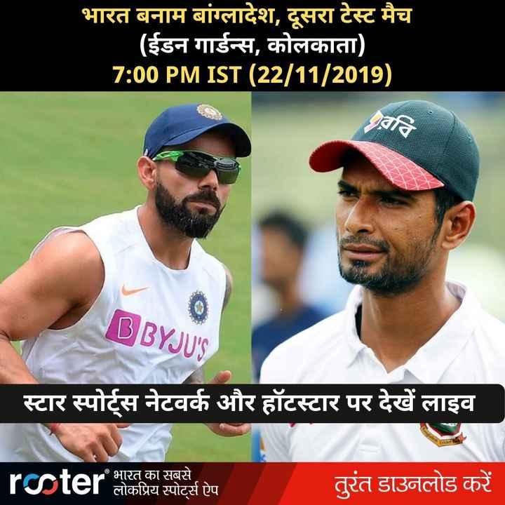 🏏 विराट कोहली - भारत बनाम बांग्लादेश , दूसरा टेस्ट मैच ( ईडन गार्डन्स , कोलकाता ) 7 : 00 PM IST ( 22 / 11 / 2019 ) नति B BYJU ' S स्टार स्पोर्ट्स नेटवर्क और हॉटस्टार पर देखें लाइव A भारत का सबसे लोकप्रिय स्पोर्ट्स ऐप तुरंत डाउनलोड करें - ShareChat