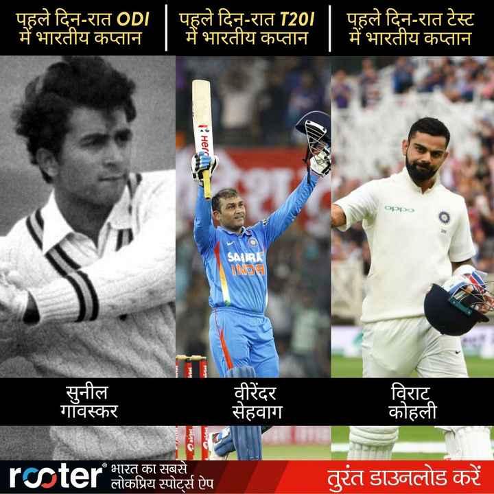 🏏 विराट कोहली - पहले दिन - रात ODI   पहले दिन - रात T20I   पहले दिन - रात टेस्ट में भारतीय कप्तान । में भारतीय कप्तान में भारतीय कप्तान Her oppo SAIRA INDA Intel sintet सुनील गावस्कर वीरेंदर सेहवाग विराट कोहली rooter मा भारत का सबसे लोकप्रिय स्पोर्ट्स ऐप तुरंत डाउनलोड करें - ShareChat