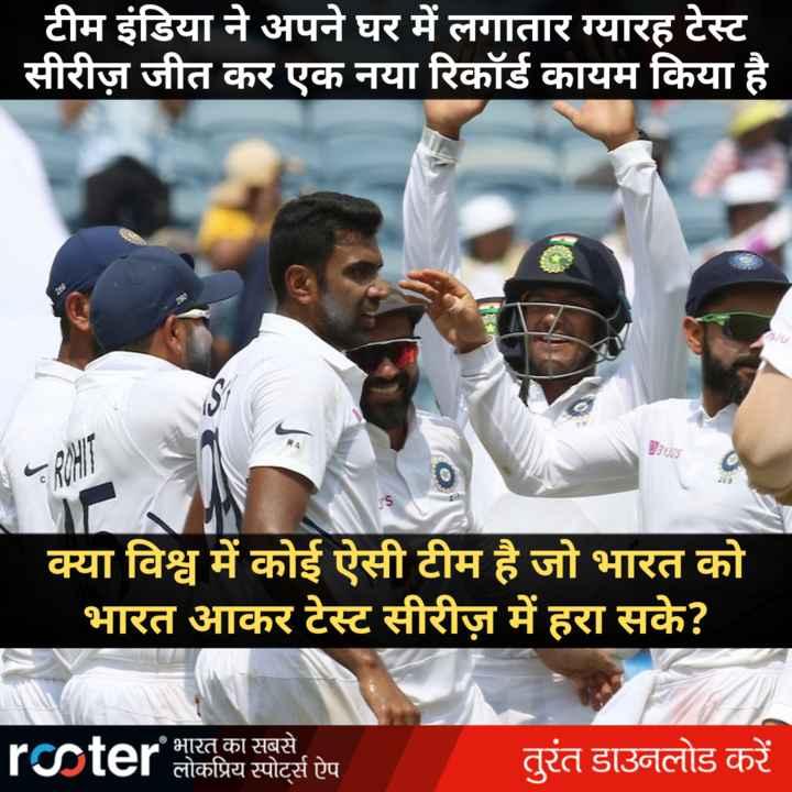 🏏 विराट कोहली - टीम इंडिया ने अपने घर में लगातार ग्यारह टेस्ट सीरीज़ जीत कर एक नया रिकॉर्ड कायम किया है BBos क्या विश्व में कोई ऐसी टीम है जो भारत को भारत आकर टेस्ट सीरीज़ में हरा सके ? भारत का सबसे लोकप्रिय स्पोर्ट्स ऐप तुरंत डाउनलोड करें - ShareChat