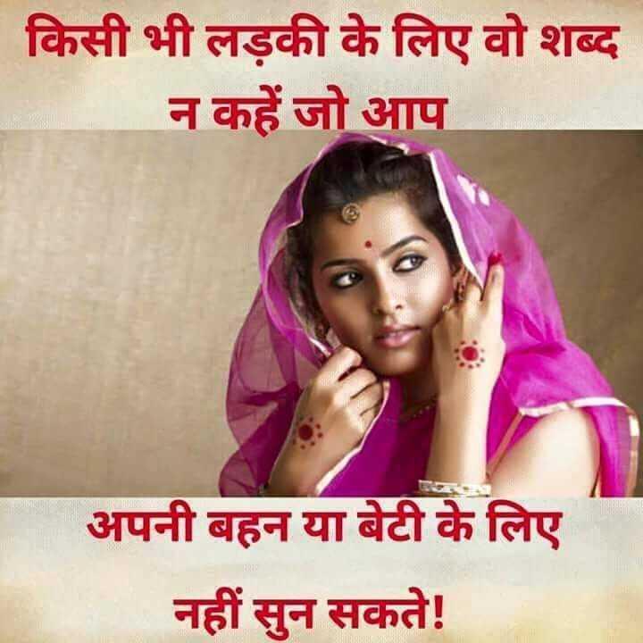 📝विराम चिन्ह दिवस - किसी भी लड़की के लिए वो शब्द न कहें जो आप अपनी बहन या बेटी के लिए नहीं सुन सकते ! - ShareChat