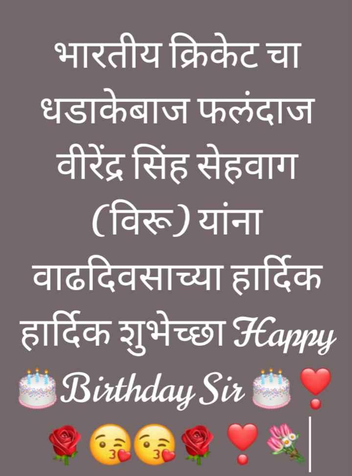 🎂विरेंद्र सेहवाग बर्थडे - भारतीय क्रिकेट चा धडाकेबाज फलंदाज वीरेंद्र सिंह सेहवाग ( विरू ) यांना वाढदिवसाच्या हार्दिक हार्दिक शुभेच्छा Happy Birthday Sir - ShareChat