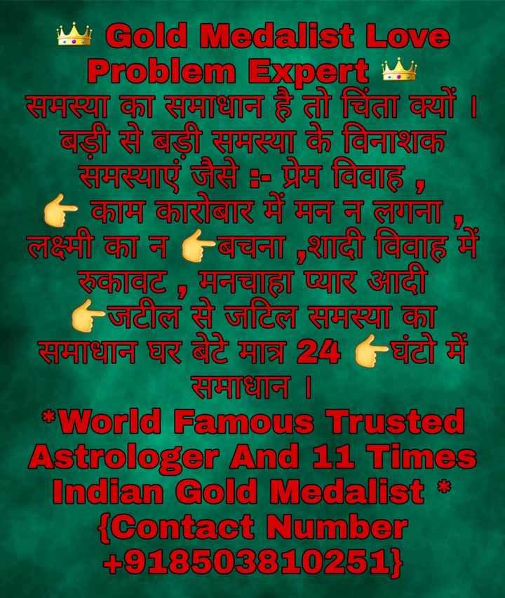 विवेक ओबेरॉय: ऐश्वर्या राय पर 'भद्दा ट्वीट' - w Gold Medalist Love Problem Expert w समस्या का समाधाना है तो चिंता छ । बाड़ी से बड़ी समस्या के विनाशक हुमत्स्याएं जैसे B - प्रेम विवाहू ) * का कारोबार में मन ना लगाना । । लक्ष्मी का न बचना शादी विवाहू में क्लबकाबाट , मानचिह्ला ' ख्यार दी । - जटीला लै जटिल समस्या का समाधाना छाए बेटे मचा घाँटी में कामना । World Famous Trusted Astrologer And 11 Times Indian Gold Medalist { Contact Number - 21180321002251 } } - ShareChat