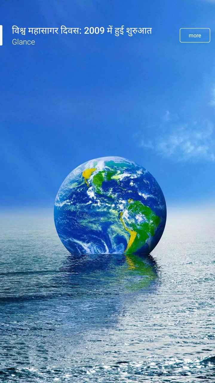 विश्व अल्बिनिज़म जागरूकता दिवस - विश्व महासागर दिवस : 2009 में हुई शुरुआत Glance more - ShareChat
