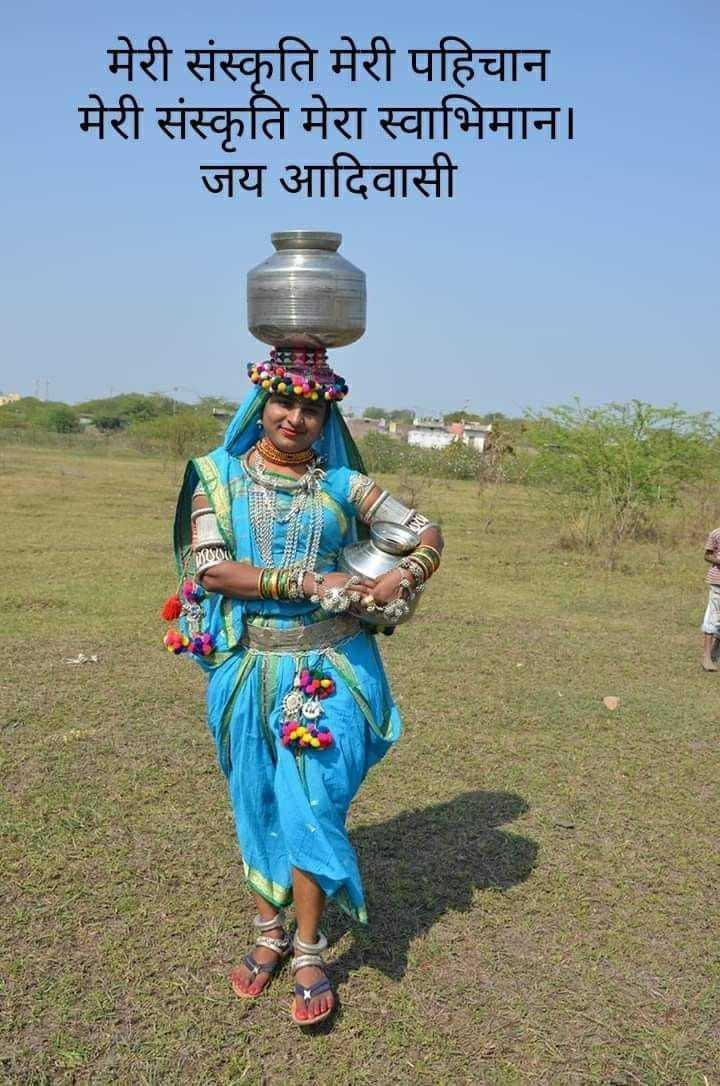 🌐विश्व आदिवासी दिवस - मेरी संस्कृति मेरी पहिचान मेरी संस्कृति मेरा स्वाभिमान । जय आदिवासी LAN - ShareChat