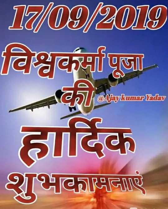 विश्वकर्मा जयंती - 17 / 09 / 2019 विश्वकर्मा पूजा @ Ajay kumar Yadav हार्दिक शुभकामनाएं - ShareChat