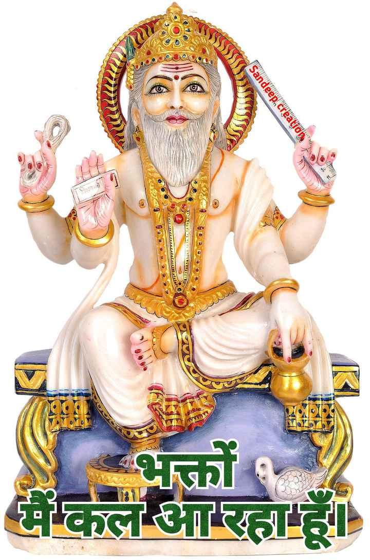 🙏 विश्वकर्मा पूजा - ( OES Sandeep , creaton , VII HAPCOD TRESIDDPes पEMPTOPPOTO IPLE AALANA भक्तों मैकल आरहा हूँ । - ShareChat