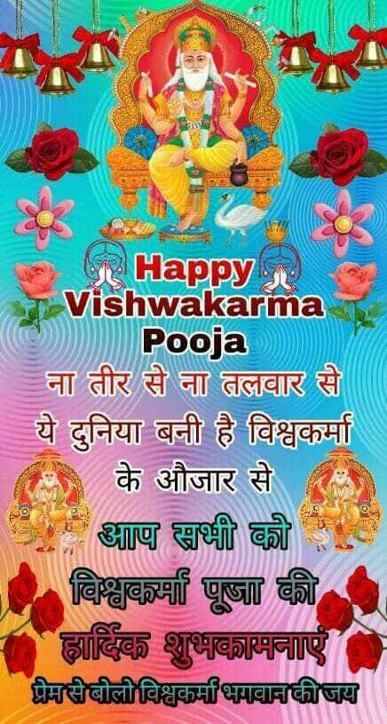 🛠 विश्वकर्मा पूजा - Happy y Vishwakarma Pooja ना तीर से ना तलवार से ये दुनिया बनी है विश्वकर्मा के औजार से आप सभी को विश्वकर्मा पूजा की हार्दिक शुभकामनाएं प्रेमासेबीली विश्वकर्मा भगवानाकीजय - ShareChat