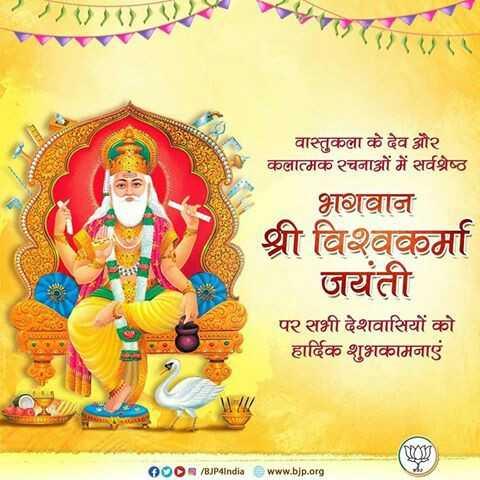 🛠 विश्वकर्मा पूजा - वास्तुकला के देव और कलात्मक रचनाओं में सर्वश्रेष्ठ भगवान श्री विश्वकर्मा जयंती पर सभी देशवासियों को हार्दिक शुभकामनाएं 0000 / BJP4India @ www . bjp . org - ShareChat