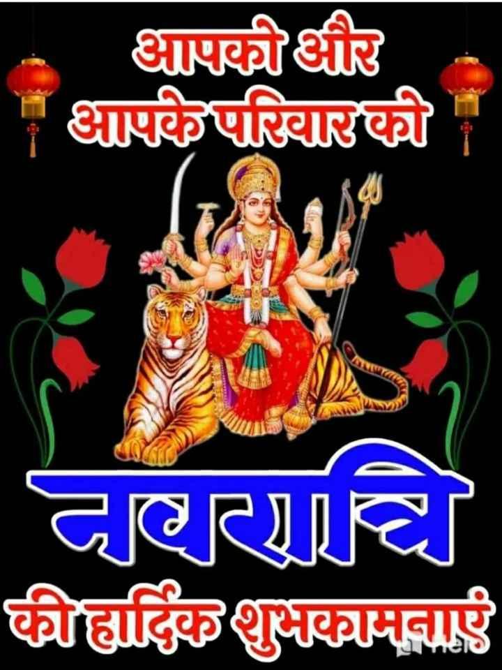 🙏 विश्वकर्मा पूजा - आपको और आपके परिवारको नवरात्रि कीहार्दिक शुभकामनाएं - ShareChat