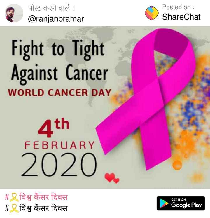 🎗विश्व कैंसर दिवस - पोस्ट करने वाले : @ ranjanpramar Posted on : ShareChat Fight to Tight Against Cancer WORLD CANCER DAY 4th FEBRUARY 2020 GET IT ON # page contie fach # विश्व कैंसर दिवस Google Play - ShareChat