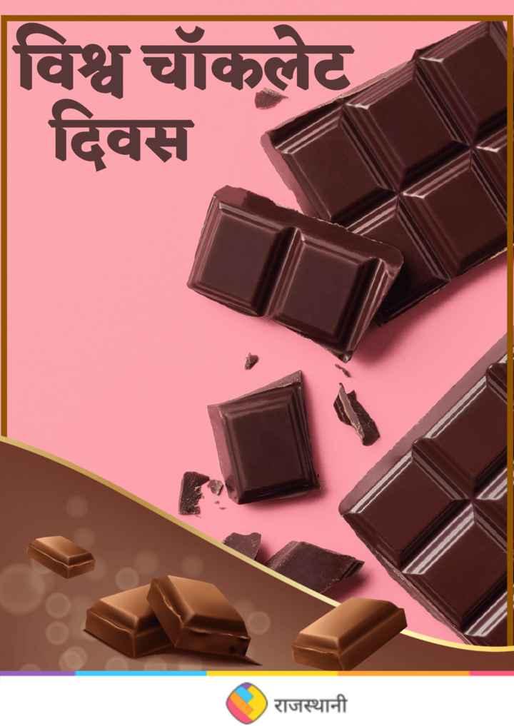 विश्व चॉकलेट दिवस - विश्व चॉकलेट | दिवस ( ) राजस्थानी - ShareChat