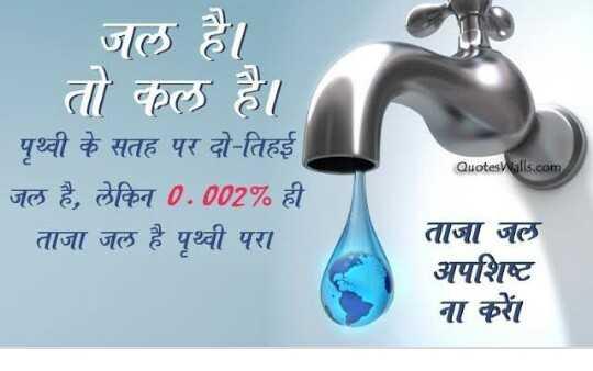 💧विश्व जल दिवस - जाल है । तो कल है । पृथ्वी के सतह पर दो - तिहई जल है , लेकिन 0 . 002 % ही | ताजा जल है पृथ्वी पर Quotes Walls . com ताजा जल अपशिष्ट ना । - ShareChat