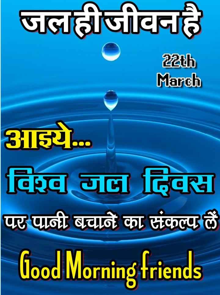 💧विश्व जल दिवस - जलहीजीवन है 229 March आइये . . . विश्व जल दिवस पर पानी बचाने का संकल्प लें Good Morning friends - ShareChat