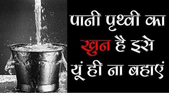 💧विश्व जल दिवस - पानी पृथ्वी का खुन है इसे यूं ही ना बहाएं - ShareChat