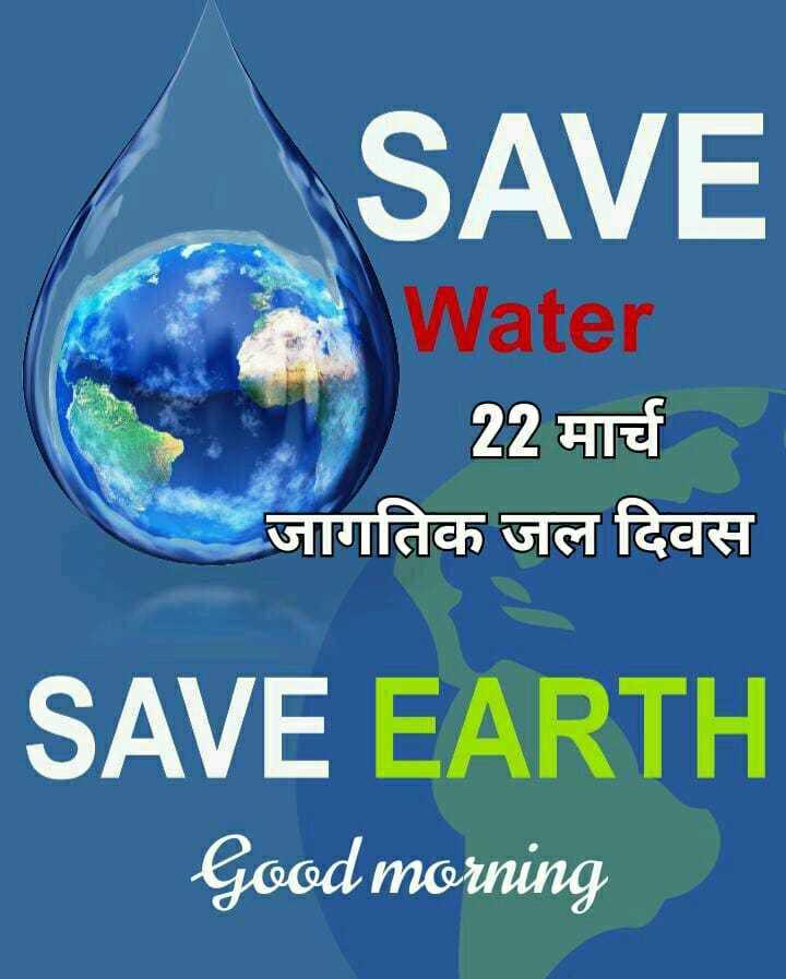 💧विश्व जल दिवस - SAVE Water 22 10 जागतिक जल दिवस SAVE EARTH Good morning - ShareChat