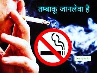 विश्व तंबाकू निषेध दिवस - तम्बाकू जानलेवा है । SKC - ShareChat