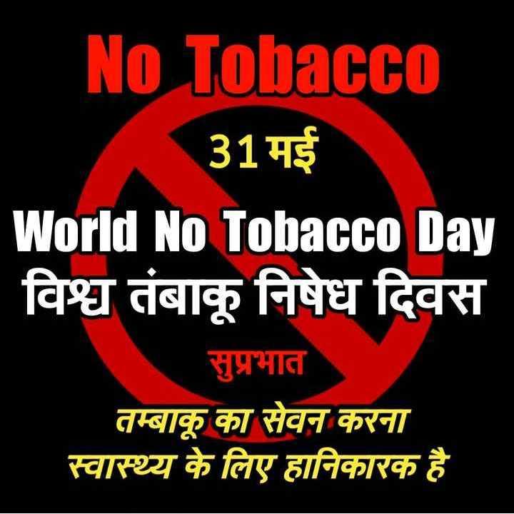 विश्व तंबाकू निषेध दिवस - No Tobacco 31 मई World No Tobacco Day विश्व तंबाकू निषेध दिवस सुप्रभात तम्बाकू का सेवन करना स्वास्थ्य के लिए हानिकारक है । - ShareChat
