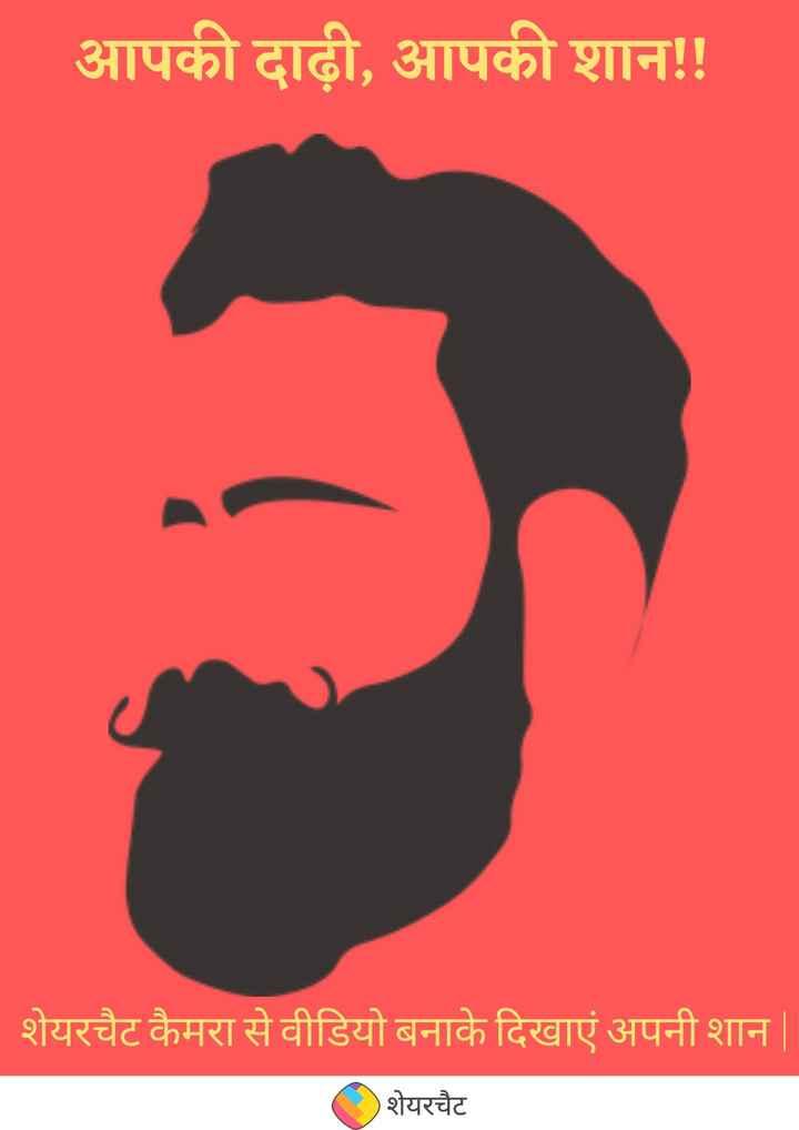 🧔🏻 विश्व दाढ़ी दिवस - आपकी दाढ़ी , आपकी शान ! ! शेयरचैट कैमरा से वीडियो बनाके दिखाएं अपनी शान | शेयरचैट - ShareChat