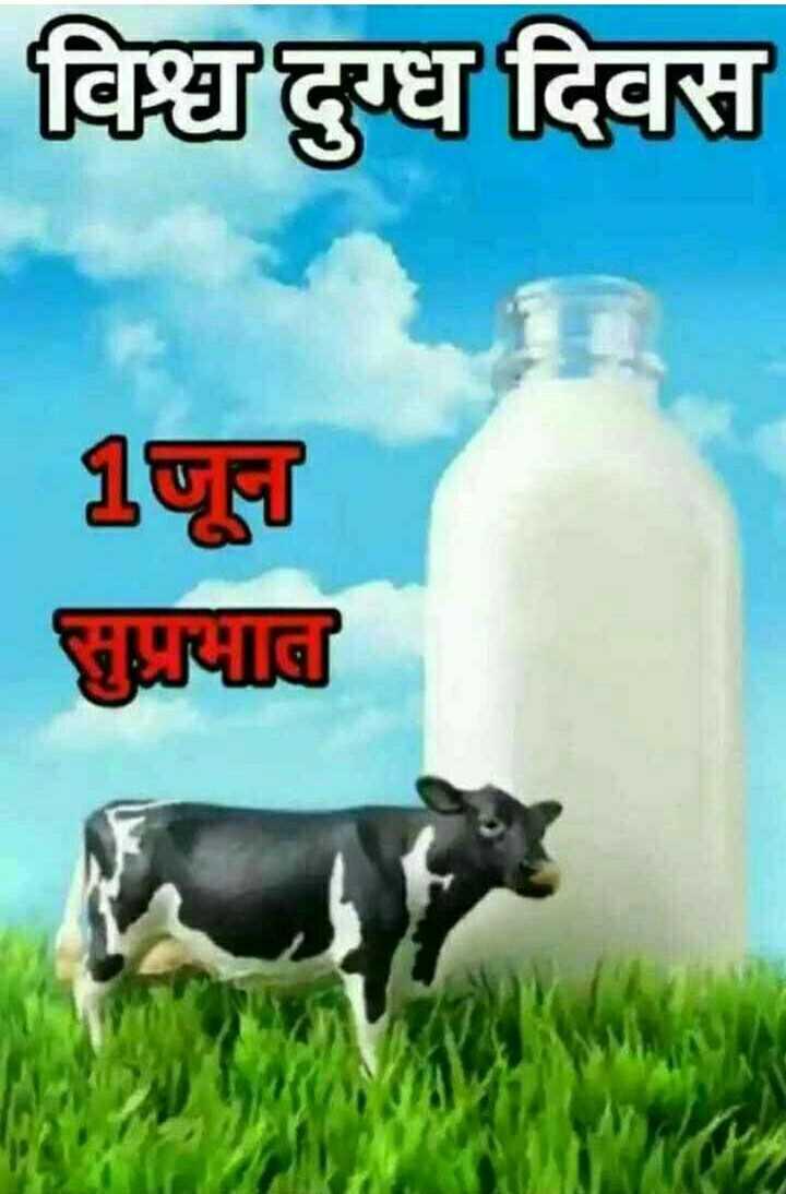 🥛विश्व दूध दिवस - विदुग्ध दिवस 1 GIG - ShareChat