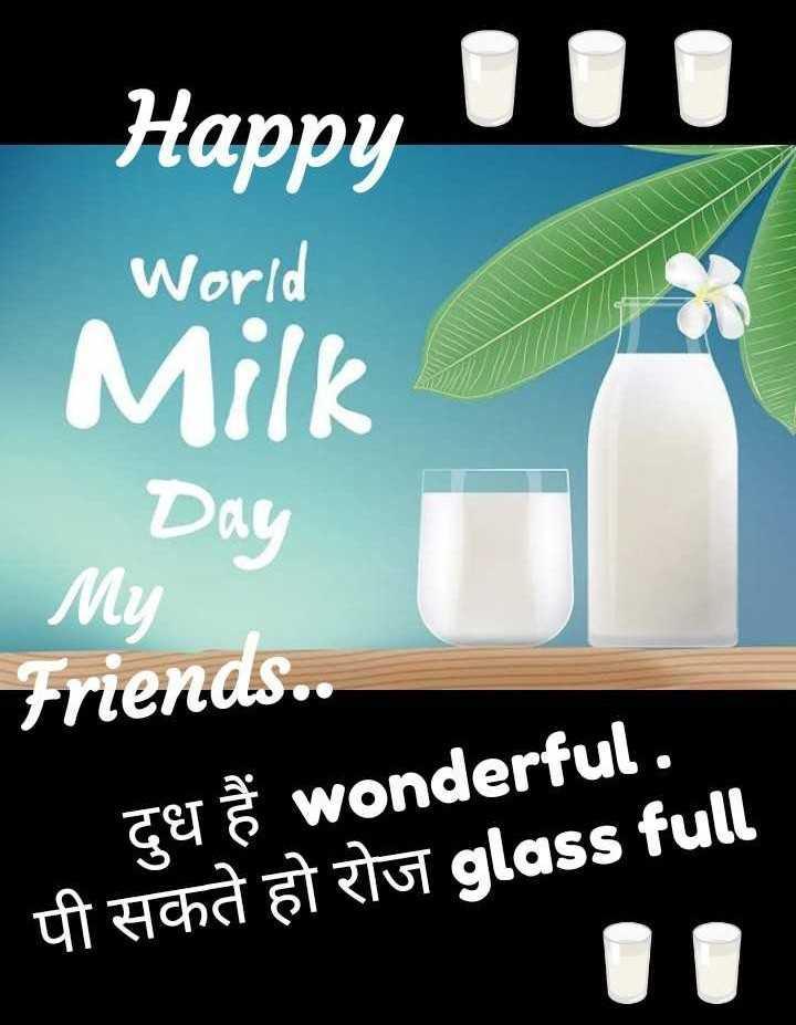 🥛विश्व दूध दिवस - Happy World Milk Day My Friends . . TEŽ wonderful . off and at slut glass full - ShareChat