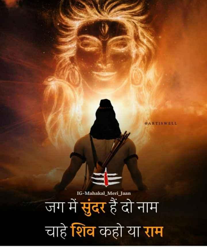 🙏विश्व धर्म दिवस🙏 - @ ARTIS WELL IG - Mahakal _ Meri Jaan जग में सुंदर हैं दो नाम चाहे शिव कहो या राम - ShareChat