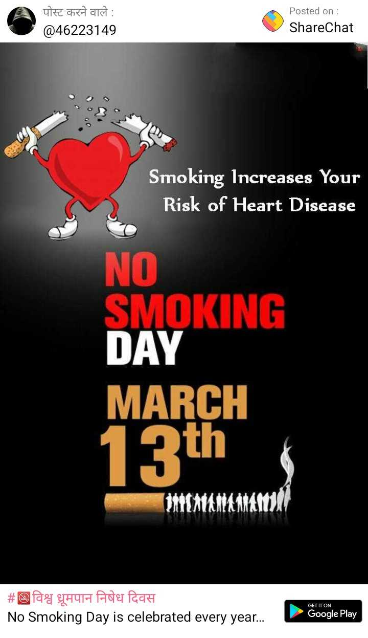 🚭विश्व ध्रूमपान निषेध दिवस - पोस्ट करने वाले : @ 46223149 ShareChat Posted on : ShareChat Smoking Increases Your Risk of Heart Disease NO SMOKING DAY MARCH 13th JUNI GET IT ON | # विश्व धूमपान निषेध दिवस No Smoking Day is celebrated every year . . . Google Play - ShareChat