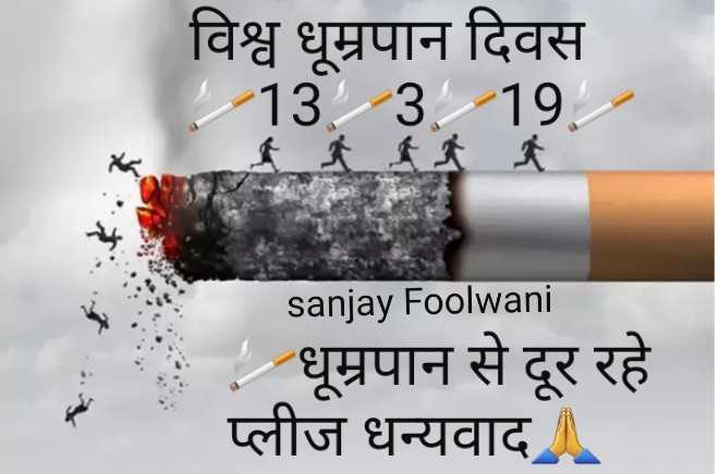🚭विश्व ध्रूमपान निषेध दिवस - विश्व धूम्रपान दिवस - 13 3 19 sanjay Foolwani । धूम्रपान से दूर रहे प्लीज धन्यवाद - ShareChat
