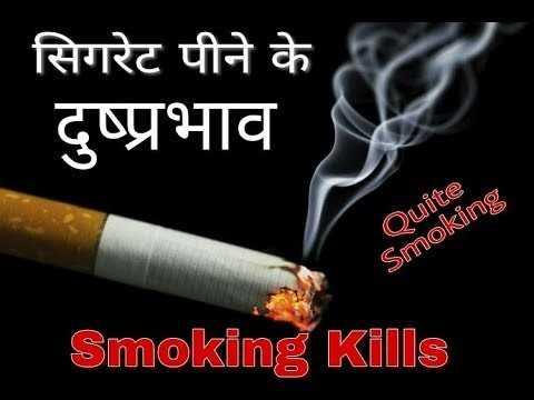 🚭विश्व ध्रूमपान निषेध दिवस - सिगरेट पीने के दुष्प्रभाव Quite Smoking Smoking Kills - ShareChat