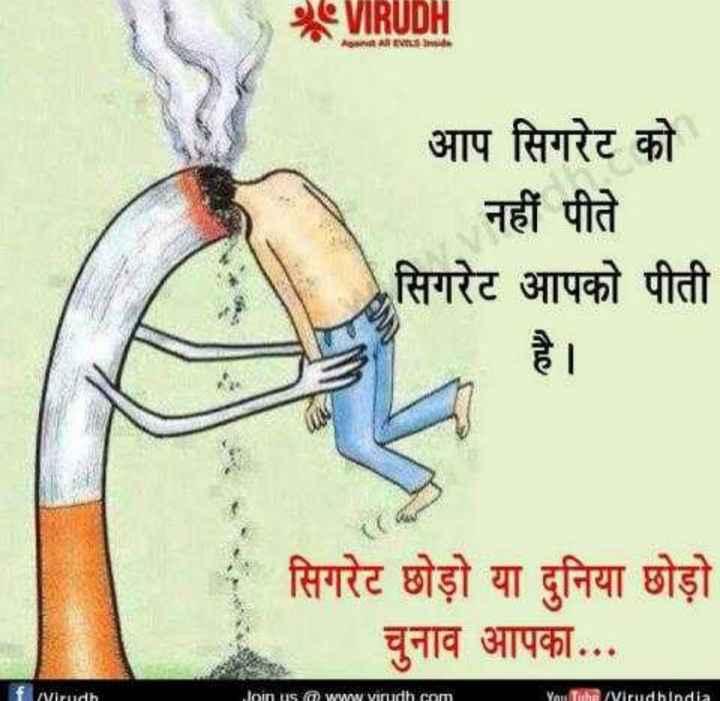 🚭विश्व ध्रूमपान निषेध दिवस - VIRUDH ROMANNILEmita आप सिगरेट को नहीं पीते सिगरेट आपको पीती सिगरेट छोड़ो या दुनिया छोड़ो चुनाव आपका . . . Virudh Join us @ www virudh . com You The Virudhindia - ShareChat