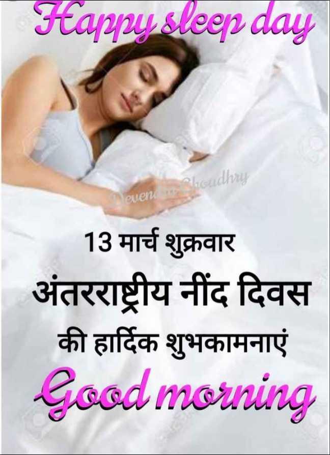 😴विश्व नींद दिवस💤 - Feappy sleep day hoddhry eveno r 13 मार्च शुक्रवार अंतरराष्ट्रीय नींद दिवस की हार्दिक शुभकामनाएं Good morning - ShareChat