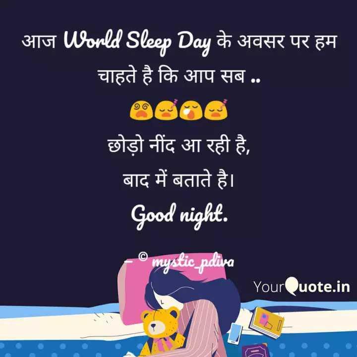 😴विश्व नींद दिवस💤 - आज UPorla Sleep Day के अवसर पर हम चाहते है कि आप सब . . छोड़ो नींद आ रही है , बाद में बताते है । Good night . @ mystic _ pdiva YourQuote . in - ShareChat