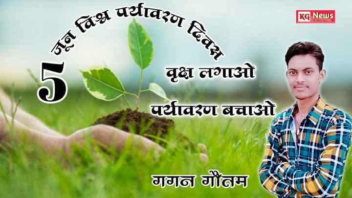 🌍विश्व पर्यावरण दिवस - 14 पर्याव ? 21 किंव KG News जून विश्व वृक्ष लगाओ पर्यावरण बचाओ गगन गाम - ShareChat