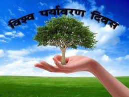 🌍विश्व पर्यावरण दिवस - व पर्यावरण है - ShareChat