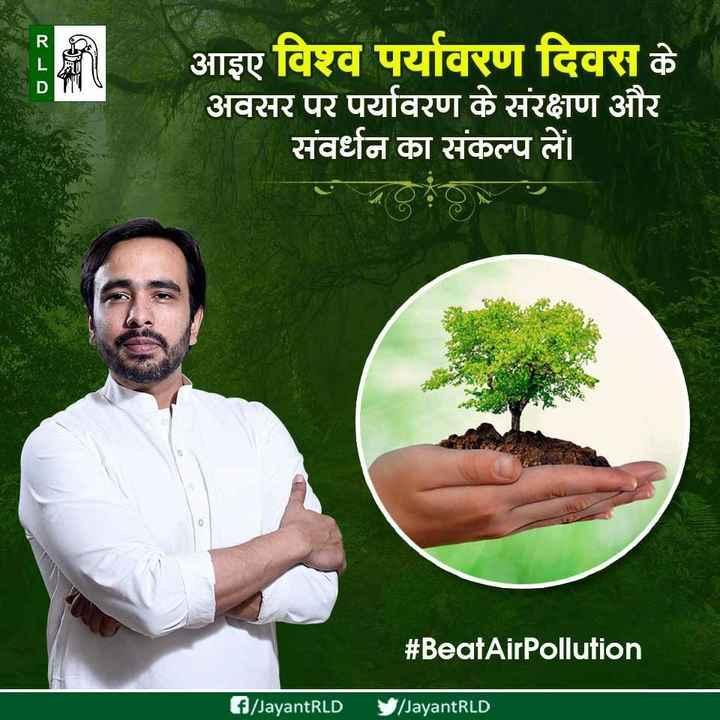 🌍विश्व पर्यावरण दिवस - आइए विश्व पर्यावरण दिवस के अवसर पर पर्यावरण के संरक्षण और संवर्धन का संकल्प लें । # BeatAirPollution f / JayantRLD y / JayantRLD - ShareChat